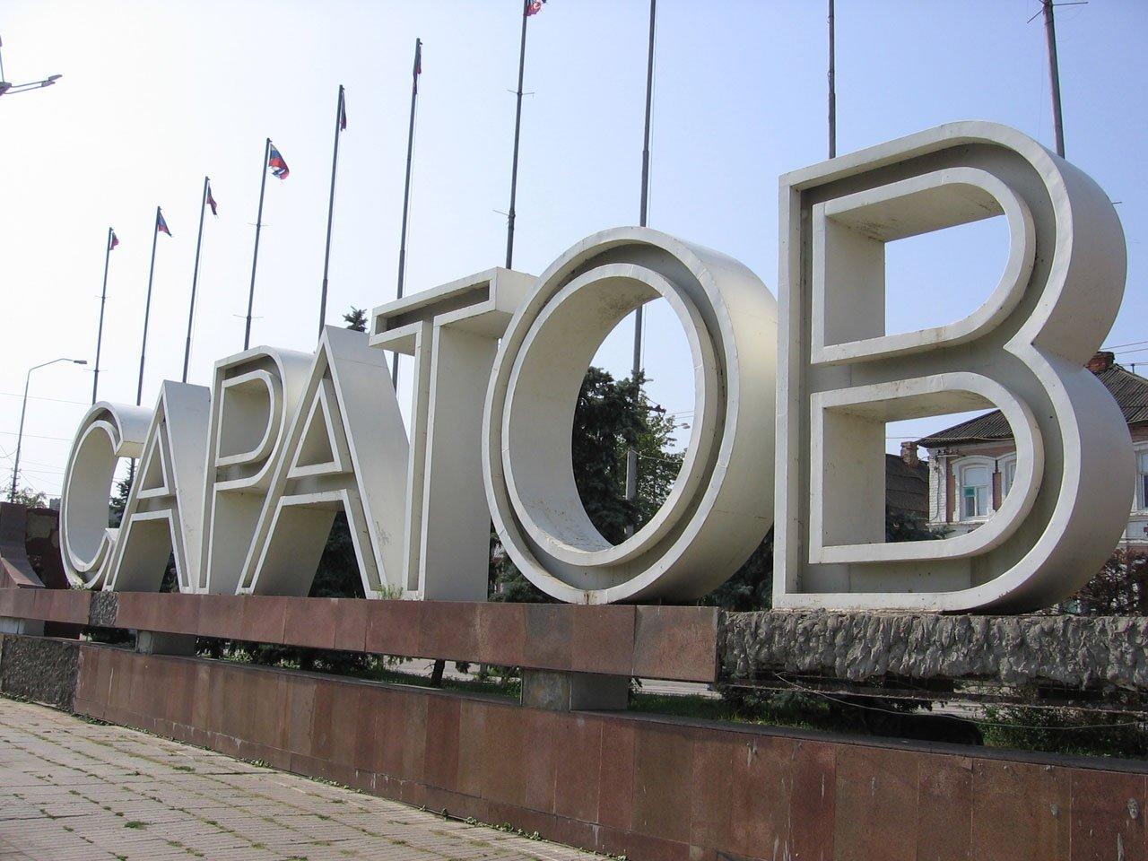 Список воинских частей Саратова и Саратовской области