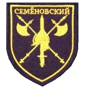 Нарукавная нашивка Семеновского полка (в/ч 75384)