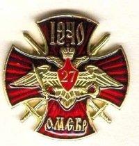 фото знака бригады