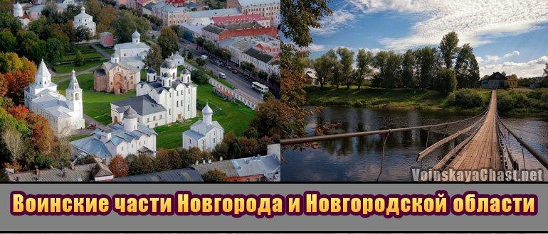 Воинские части Новгорода и Новгородской области
