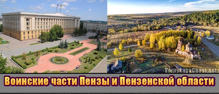 Воинские части Пензы и Пензенской области