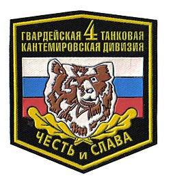 ВЧ 31985. Нарукавный знак 4-й дивизии