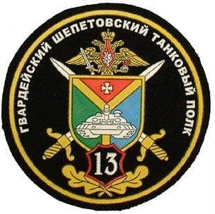 ВЧ 32010. Вид нарукавной нашивки 13-го танкового полка