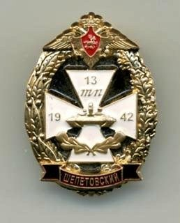 ВЧ 32010. Значок 13-го танкового полка