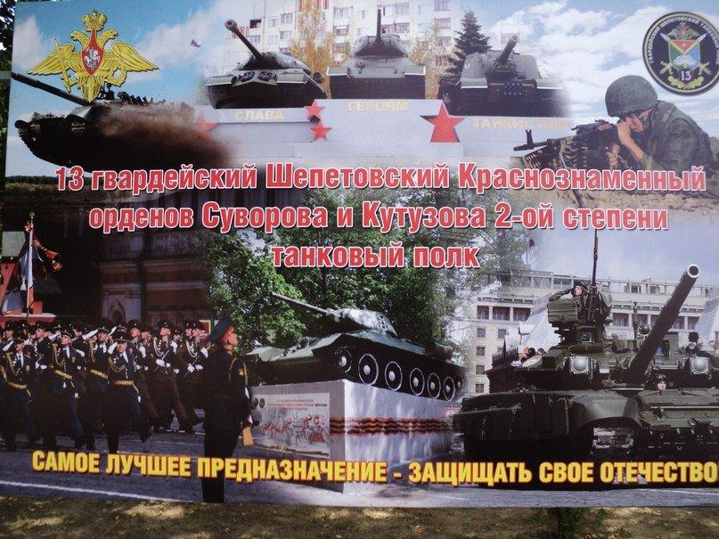 ВЧ 32010. Информационный стенд в 13-м полку