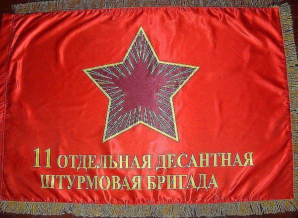 Фото ВЧ 32364. Знамя 11-й отдельной десантно-штурмовой бригады