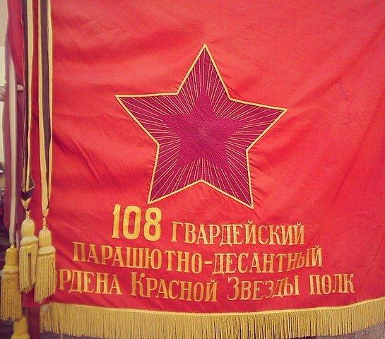 Фото ВЧ 42091. Знамя 108-го парашютно-десантного полка ВДВ