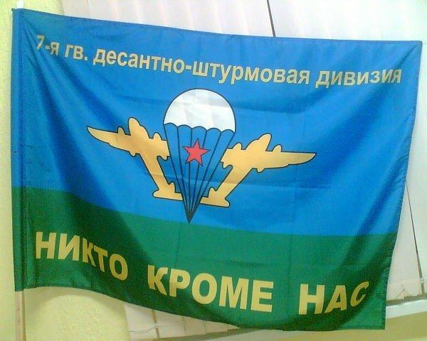 Фото ВЧ 42091. Флаг ВДВ