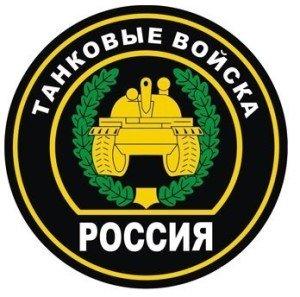 ВЧ30632-3. Нарукавный знак танковых войск
