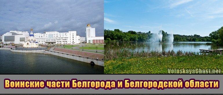 Воинские части Белгорода и Белгородской области