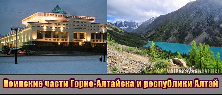 Воинские части Горно-Алтайска и республики Алтай