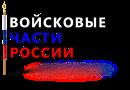 Воинские части России