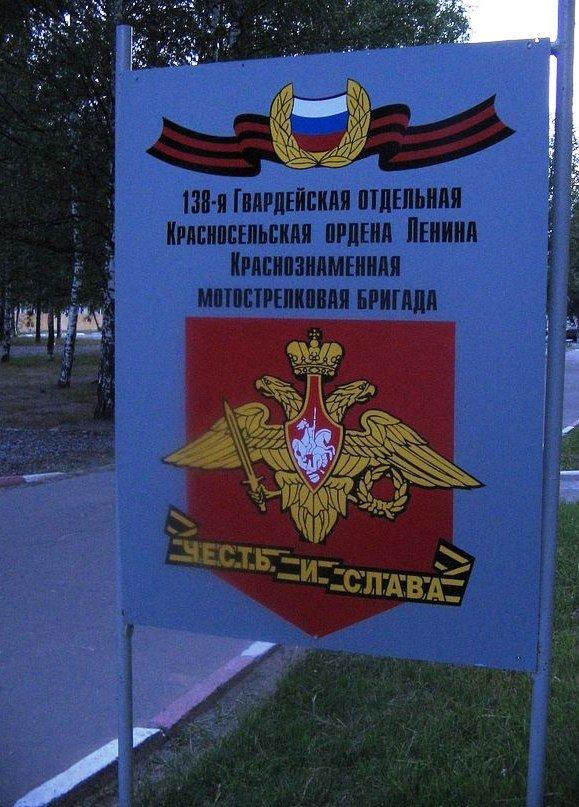 ВЧ 02511. 138-я гвардейская Красносельская ордена Ленина Краснознаменная мотострелковая бригада