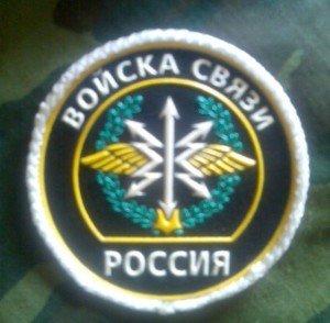 ВЧ 41516. Пример нарукавного знака войск связи
