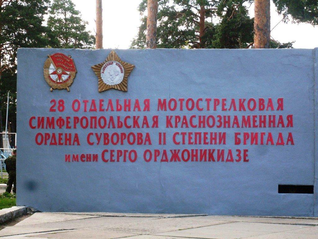 ВЧ 61423. 28-я отдельная мотострелковая бригада