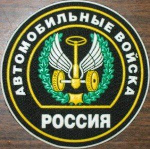 ВЧ 83466. Нарукавный знак автомобильных войск