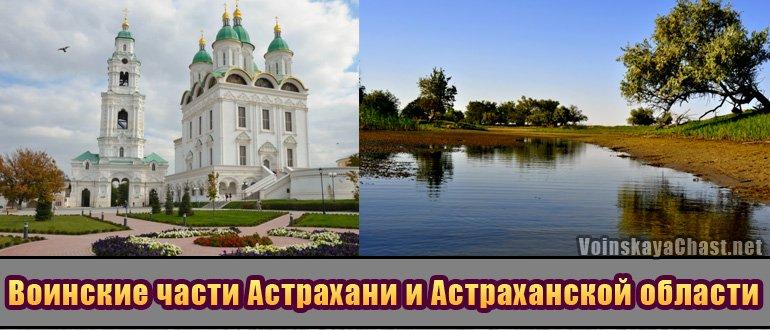 Воинские части Астрахани и Астраханской