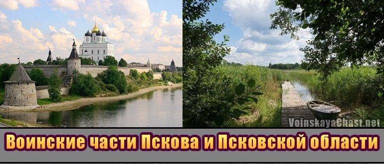 Воинские части Пскова и Псковской области