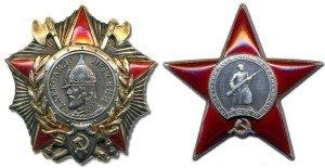 ВЧ 01957. Ордены Александра Невского и Красной Звезды