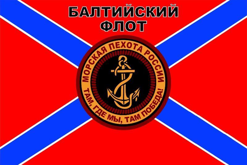 ВЧ 06017. Флаг морской пехоты (Балтийский флот)