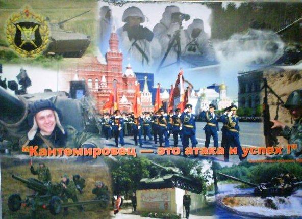 ВЧ 19612. Плакат Кантемировец - это атака и успех