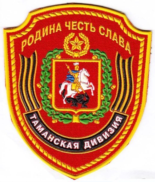 ВЧ 23626. Нарукавный знак Таманской дивизии