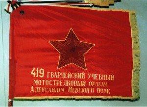 ВЧ 30616-4. Боевое знамя учебного мотострелкового полка
