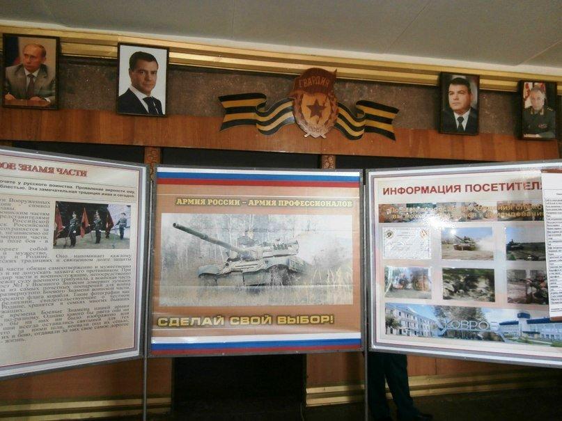 ВЧ 30616-6. Информационные плакаты учебного центра