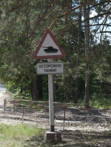 ВЧ 30616-7. Предупреждающий знак по дороге на КПП