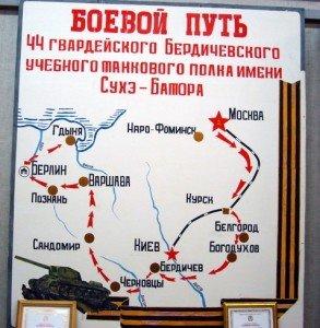 ВЧ 30616-8. Боевой путь 44-го учебного танкового полка