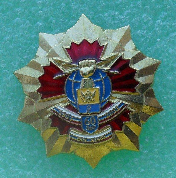 ВЧ 41480. Значок 60 лет войсковой части