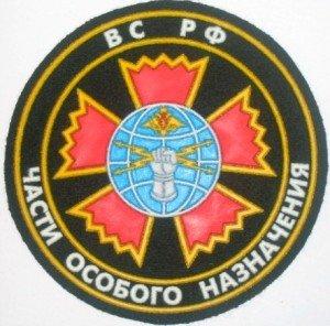 ВЧ 41480. Нарукавный шеврон осназа ВС РФ