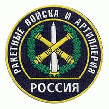 ВЧ 43556. Нарукавный знак ракетных войск и артиллерии