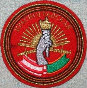 ВЧ 46102. Шеврон Красноградской бригады