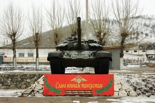 ВЧ 46108. Постамент Слава воинам танкистам
