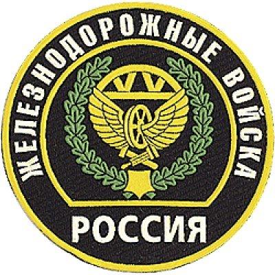 ВЧ 83497. Нарукавная нашивка железнодорожных войск