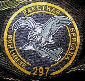 ВЧ 02030. Нарукавная нашивка 297-й зенитной ракетной бригады