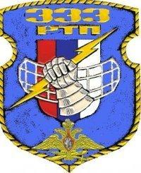 ВЧ 17646. Эмблема 333-го радиотехнического полка
