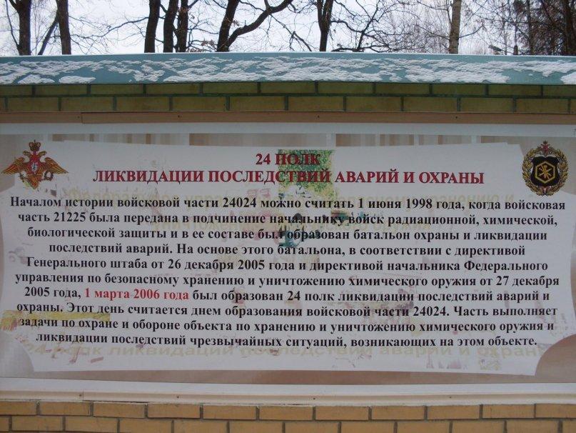 ВЧ 24024. История 24-го полка ликвидации последствий аварий и охраны