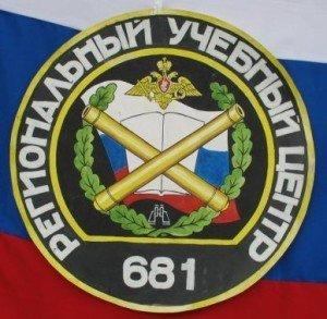 ВЧ 43533. Эмблема 681-го регионального учебного центра