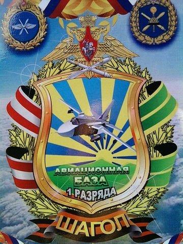 ВЧ 69806. Авиационная база 1-го разряда