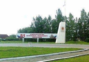 ВЧ 72152. 51-я отдельная бригада материально-технического обеспечения