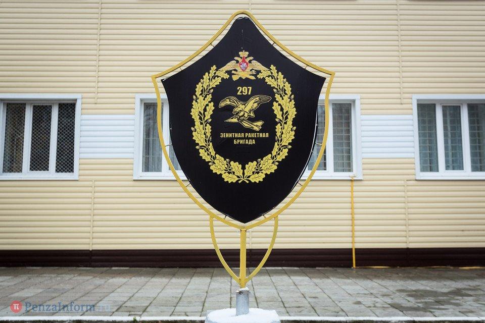 Герб 297 зенитно-ракетной бригады