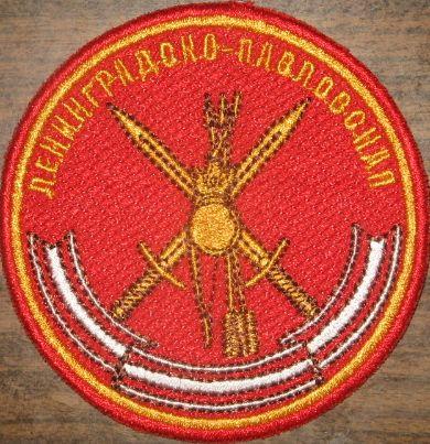ВЧ 22316. Шеврон Ленинградско-Павловской мотострелковой бригады