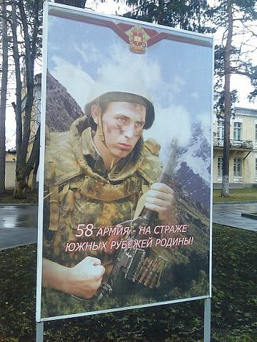 """ВЧ 29202. Агитплакат """"58-я армия на страже южных рубежей Родины"""""""
