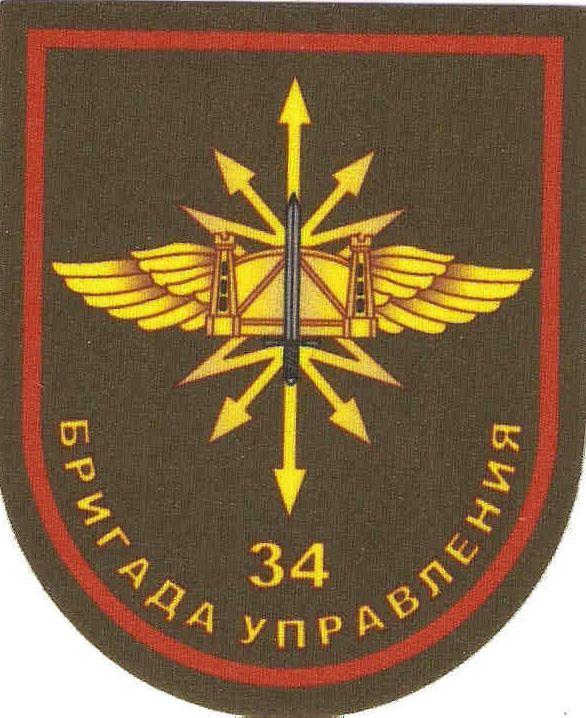 ВЧ 29202. Нарукавный знак 34-й БрУ