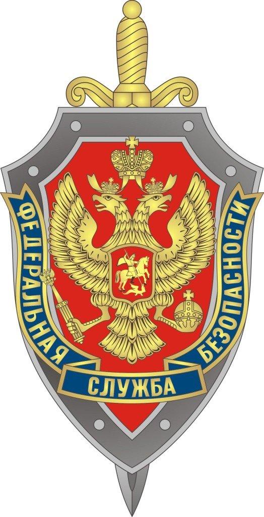 ВЧ 35533. Геральдический знак Эмблема Федеральной службы безопасности
