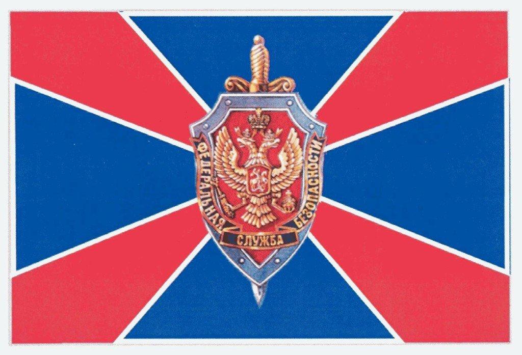 ВЧ 35533. Флаг подразделения службы госбезопасности