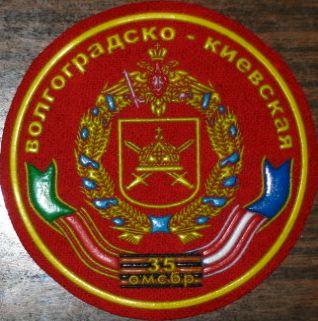 ВЧ 41659. Шеврон Волгоградско-Киевской мотострелковой бригады