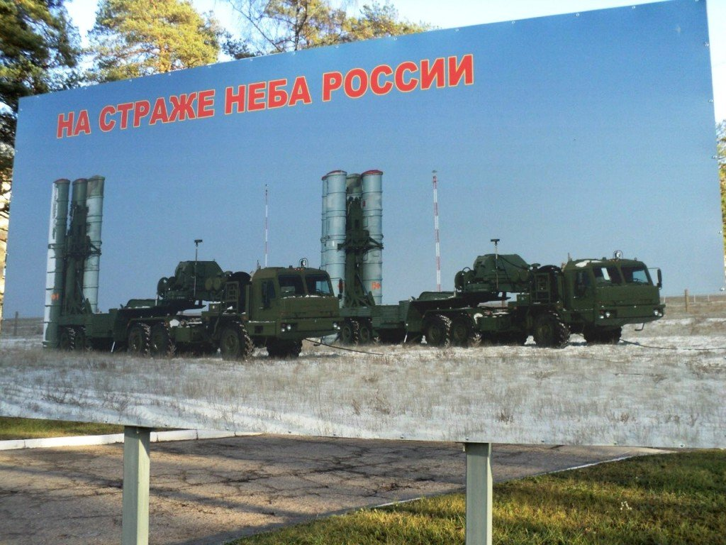 ВЧ 55584. Плакат ПВО на страже неба России